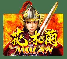 รีวิว Mulan
